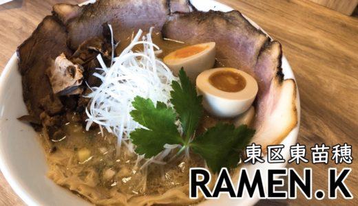 RAMEN.K(ラーメンケー)|バナナジュースが新たなブームになるか!?-東区東苗穂-