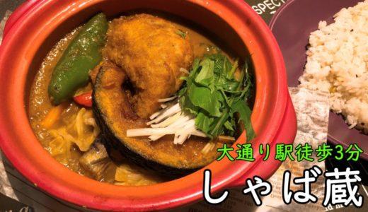 スープカレーしゃば蔵|大通り駅3分、札幌唯一の羊骨スープ個性派カレー!