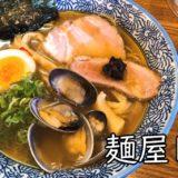 札幌 ラーメン 麺屋169