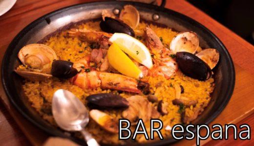バル・エスパーニャ|パエリア全国一の実力!すすきのスペイン料理の老舗