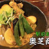札幌駅 スープカレー 奥芝商店