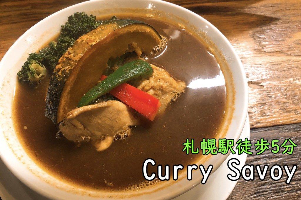 札幌駅 スープカレー サボイ