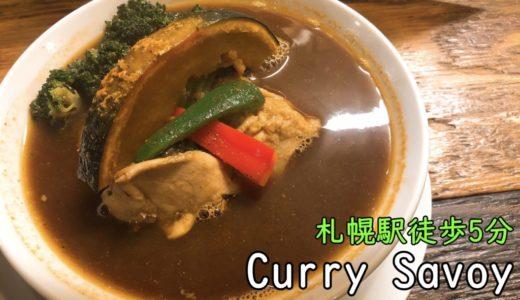 スープカレーサボイ|札幌駅徒歩5分、王道サラサラ系スープの老舗-北区北8条西4-