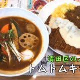 清田区 スープカレー トムトムキキル
