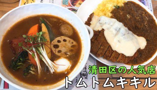トムトムキキル|清田区の人気スープカレーはルーもめちゃ美味しかった!