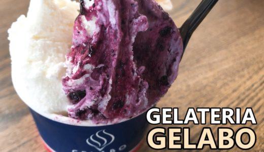ジェラテリア・ジェラボ|季節のフルーツを使った美味しいジェラート-福住1条7-