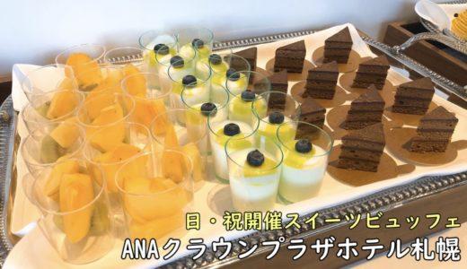 【札幌駅スイーツビュッフェ】ANAクラウンプラザホテルで日・祝のみ開催!