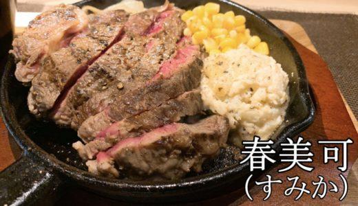 札幌 焼肉 ランチ すみか