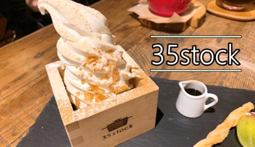 北区 麻生 カフェ 35stock