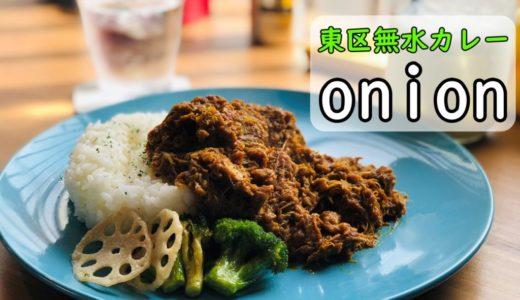 カレーキッチンオニオン|札幌市東区のおしゃれな無水カレー店-北7条東4-