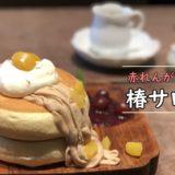 札幌駅 パンケーキ 赤れんがテラス
