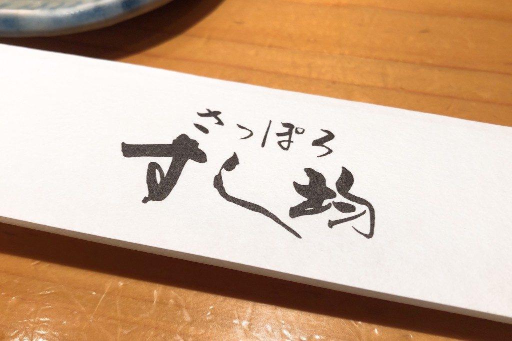 すすきの お寿司 食べ放題