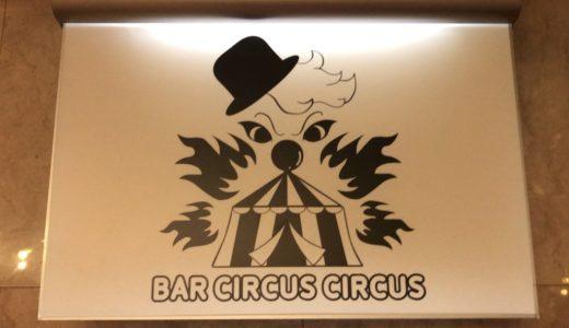 BAR CIRCUS CIRCUS|すすきのにマジックや大道芸の見れるバーが誕生!