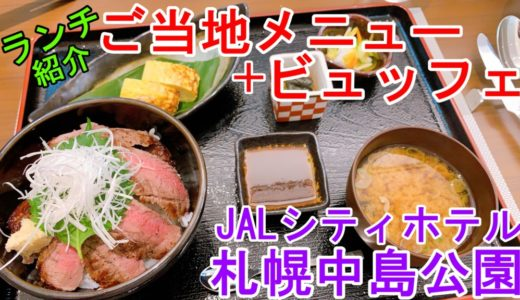 JALシティホテル札幌中島公園 ランチ