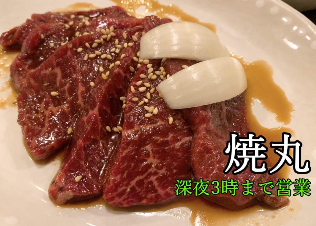 札幌 深夜営業 焼肉