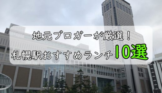 札幌駅 ランチ おすすめ