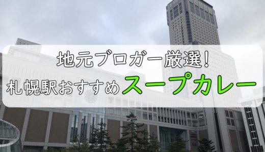 札幌駅 スープカレー おすすめ