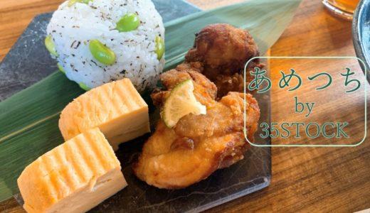 あめつちby35stock|おにぎりや和食が楽しめるロッジ風カフェ-中央区南20西8-
