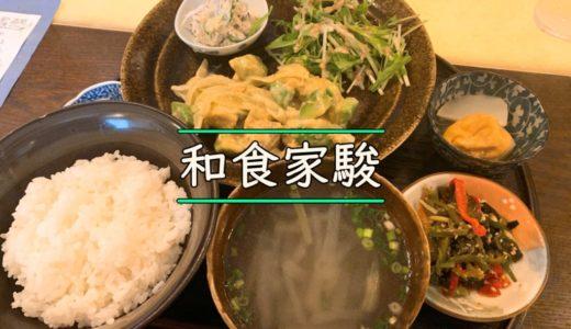 和食家駿(しゅん)|札幌駅ランチ毎日食べたい絶品日替わりの味!-北区北8条西4