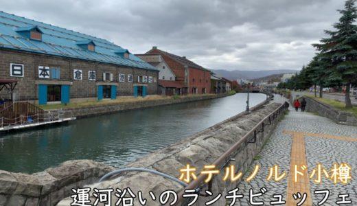 ホテルノルド小樽|運河を眺めながら優雅なランチビュッフェ!