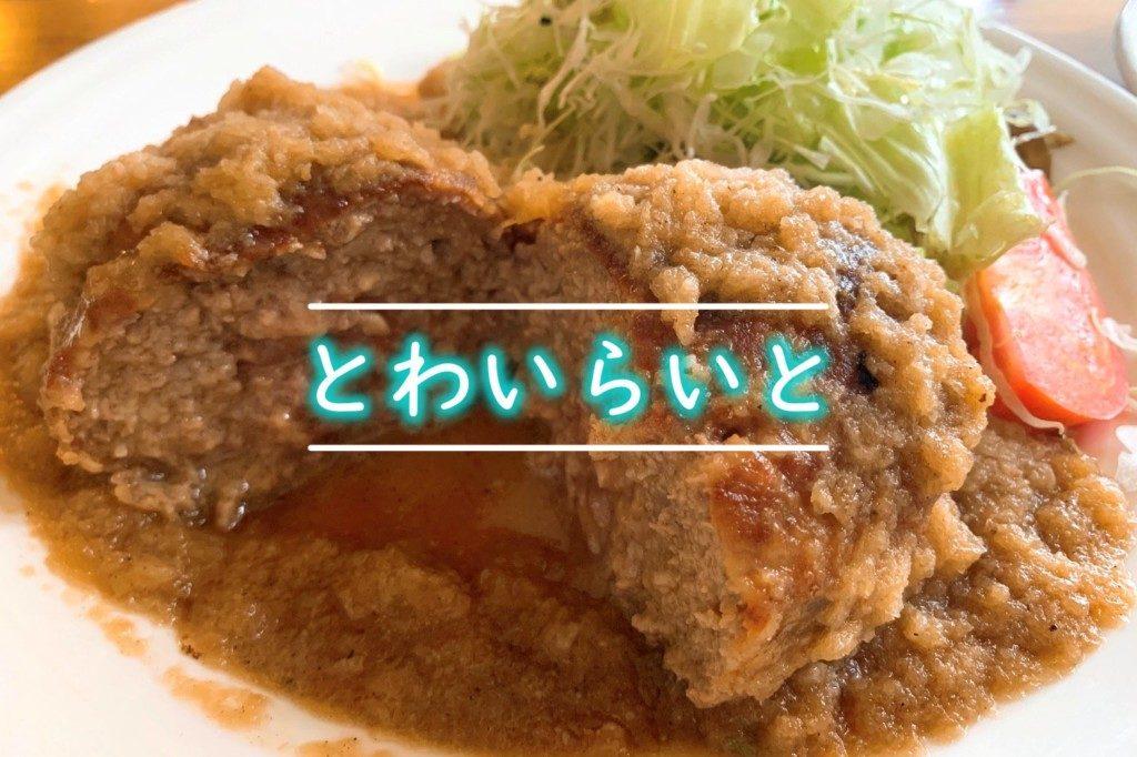清田区 ランチ 洋食