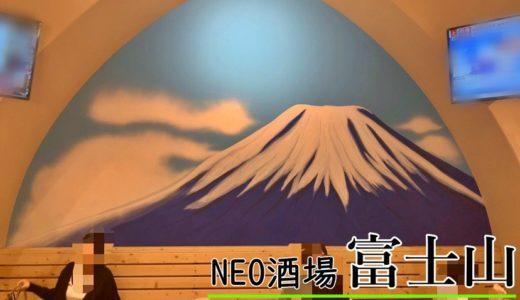 大衆酒場富士山|12時からランチや昼飲みを楽しむネオ酒場-中央区南2西3-