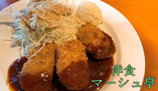 札幌 洋食 人気
