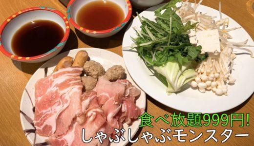 しゃぶしゃぶモンスター狸小路|ランチは食べ放題999円~の驚き価格!