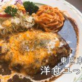 札幌 洋食 ゆっぴー