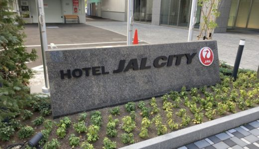 JALシティホテル札幌中島公園|ランチビュッフェは全国ご当地料理が集合!