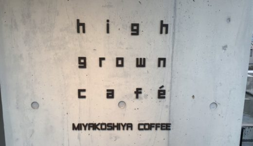 ハイグラウンカフェ|デートに抜群、札幌市内一望で深夜2時まで営業!-中央区伏見-