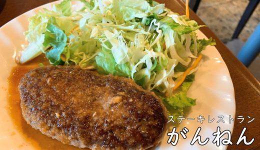 ハンバーグ&ステーキがんねん|平日ランチが17時までになったよ!-厚別区新札幌-