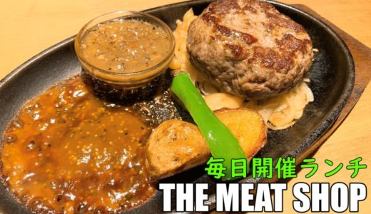 ザ・ミートショップ|ランチは土日も開催で色んなお肉が楽しめる!-大通り-