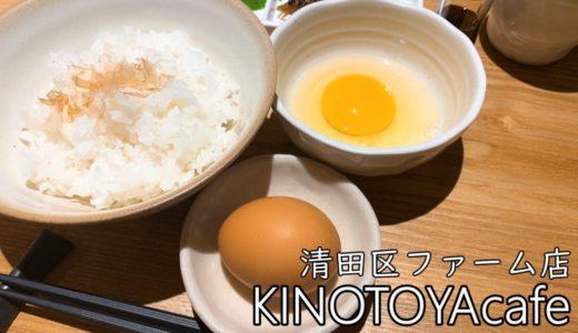 清田区きのとやカフェ・ファーム店|限定スイーツはお土産に喜ばれるよ!