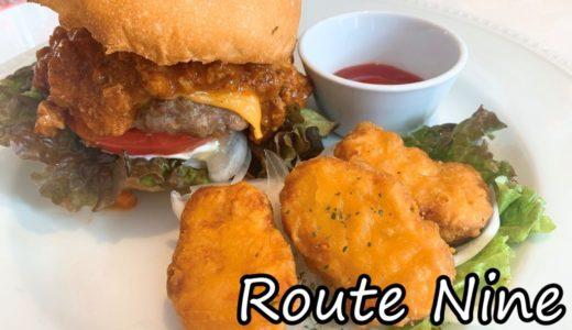 ルートナイン|中央区山鼻のおいしいハンバーガー店を食レポ!