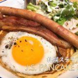 札幌駅 パンケーキ カフェ