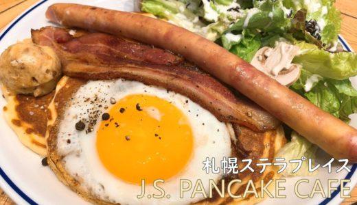 JSパンケーキカフェ札幌|お食事系パンケーキがおすすめ!タピオカもあるよ。
