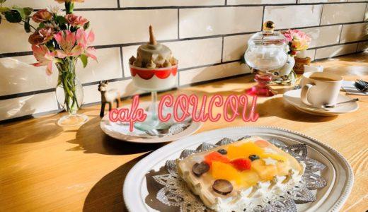 cafeCOUCOU(クゥクゥ)|円山で週末限定のインスタ映えカフェを発見!