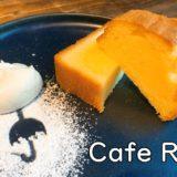 円山 カフェ レイン