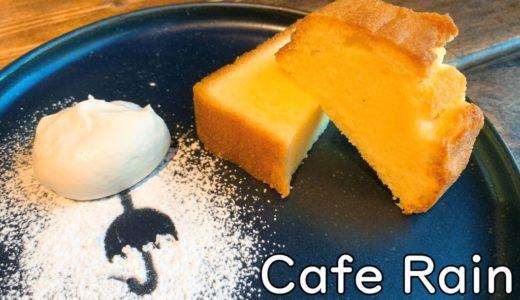 円山カフェレイン|パウンドケーキ&2階マットレス席が最高の癒し!