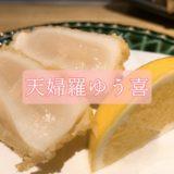 札幌 天ぷら ゆう喜