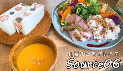 ソース06|札幌駅でランチから道産食材&道産クラフトビールが楽しめる!