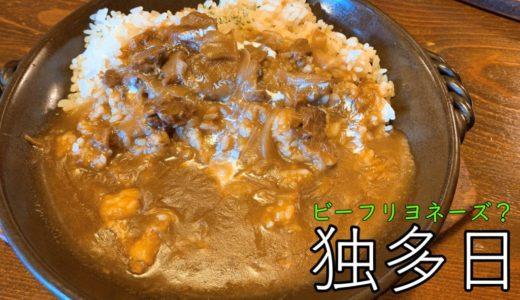 独多日(ひとりたび)|北区麻生の老舗洋食「ビーフリヨネーズ」とは!?