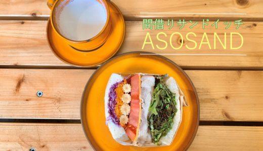 ASOSAND(アソウサンド)|サンドイッチを更に進化させたおいしい映えサンド!