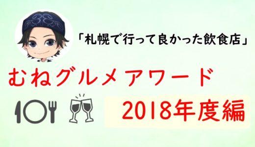 【むねグルメアワード2018】今年行って良かった札幌の飲食店!!