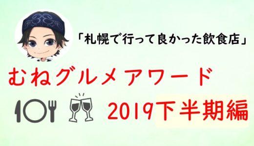 【むね札幌グルメアワード2019!】下半期で行って良かった飲食店!