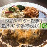 札幌 おすすめ 人気 洋食