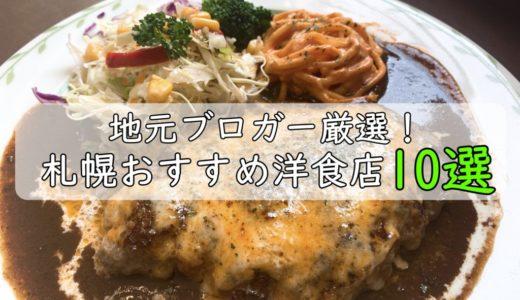 札幌おすすめ洋食店|地元ブロガーがハンバーグやドリアを10店厳選!!
