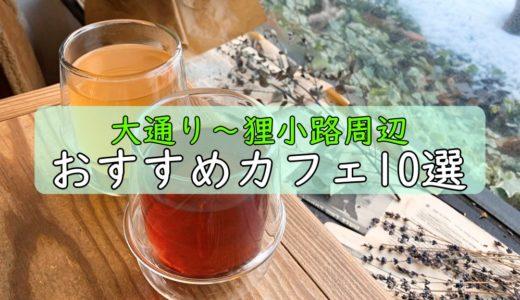 大通り~狸小路おすすめ人気カフェ|地元ブロガーが厳選10店をご紹介!