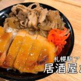 札幌駅 ランチ 昼飲み